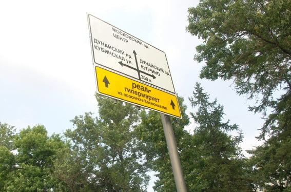 Реклама на дорожных знаках